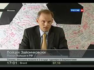 Россия-24 смотреть онлайн